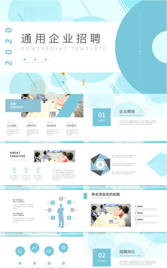 Light blue simple style company corporate recruitment general PPT template PowerPoint Template PPTX