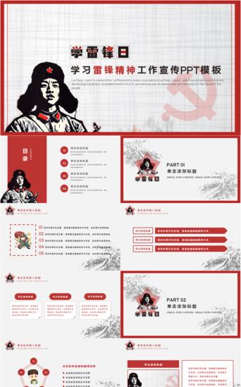 紅色中國風格向雷鋒精神文明建設宣傳學習 PowerPoint 模板 PPTX