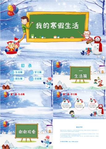 我的寒假生活可愛兒童卡通幼兒園ppt背景 PowerPoint 模板 PPTX