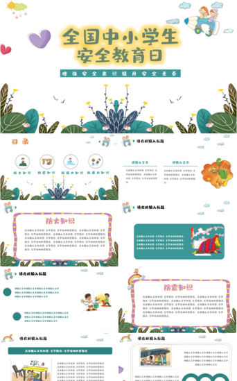 National primary and secondary school safety education general PPT template PowerPoint Template PPTX