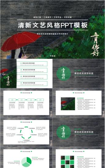 綠色文藝清新風格教室展示文學ppt模板 PowerPoint 模板 PPTX