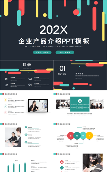 Color business enterprise product introduction PPT template PowerPoint Template PPTX