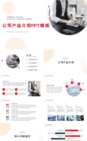 Modèle PPT d'introduction de nouveau produit circulaire minimaliste PowerPoint Modèle PPTX