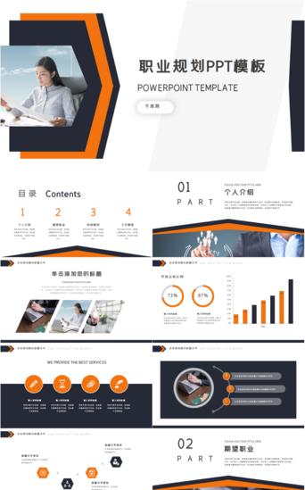 template ppt perencanaan karir pribadi gaya oranye hitam PowerPoint Templat PPTX