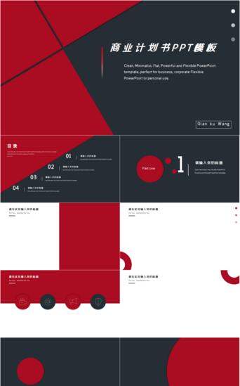 fondo de ppt de plan de negocios de negocios simple rojo y gris PowerPoint Modelo PPTX