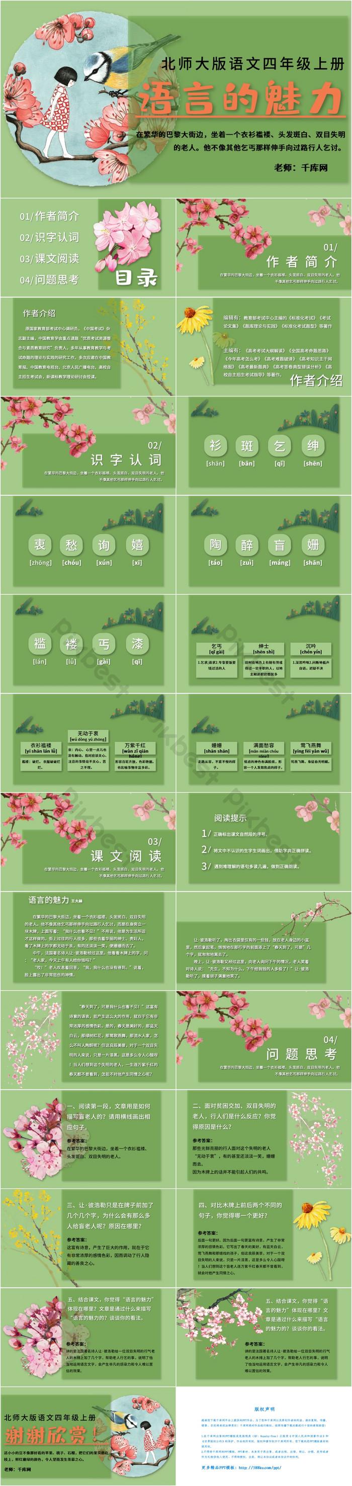 เสน่ห์ของบทเรียนภาษาสำหรับนักเรียนชั้นประถมศึกษาปีที่ 4 ของ beijing normal university
