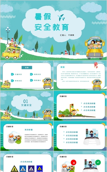 Blue cartoon class meeting summer vacation safety education PPT template PowerPoint Template PPTX