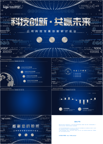 Blue technology innovation seminar discussion ppt background PowerPoint Template PPTX
