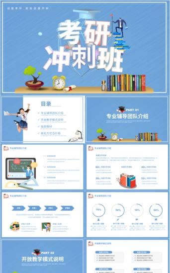 Cartoon flat cartoon postgraduate entrance examination training class introduction PPT template PowerPoint Template PPTX
