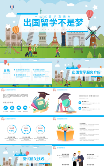 Cartoon character study abroad service promotion PPT template PowerPoint Template PPTX