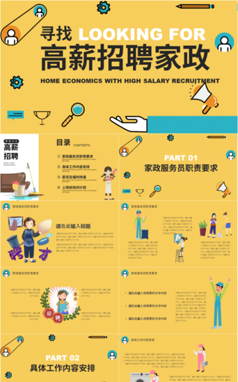 Flat style housekeeping service recruitment plan PPT template PowerPoint Template PPTX