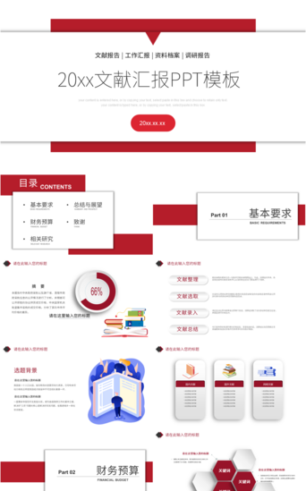 紅色商務風文學報告ppt模板 PowerPoint 模板 PPTX