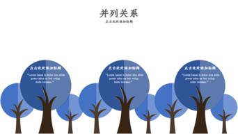 árbol creativo simple azul en forma de relación lado a lado gráfico ppt de una sola página PowerPoint Modelo PPTX