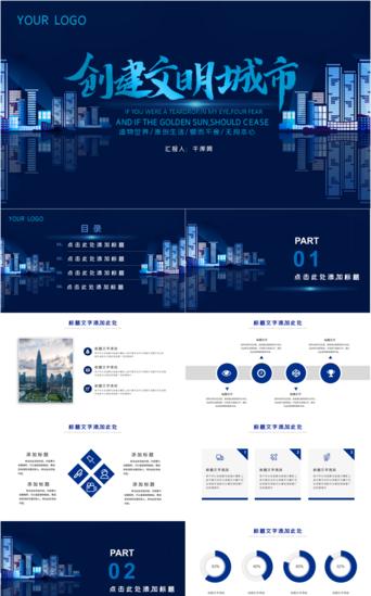 藍色創建文明的城市工作報告ppt模板 PowerPoint 模板 PPTX