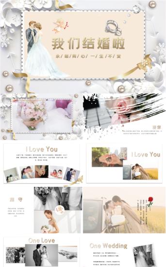 金色浪漫我們結婚了婚禮ppt模板 PowerPoint 模板 PPTX