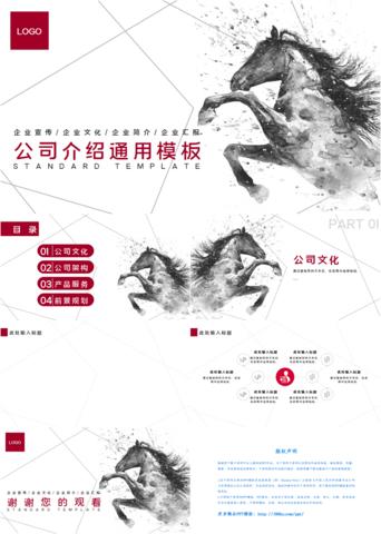 fondo de ppt general de introducción de cultura de empresa simple rojo y gris PowerPoint Modelo PPTX