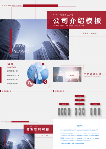 European and American business series company introduction PPT background PowerPoint Template PPTX