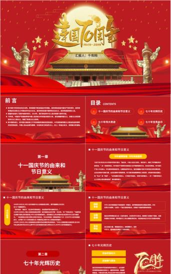 我和祖國共同成長新中國成立70週年ppt模板 PowerPoint 模板 PPTX