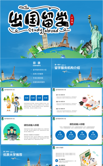 Cartoon study abroad service promotion PPT template PowerPoint Template PPTX