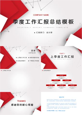 fondo de ppt resumen de trabajo personal simple cuadrado rojo PowerPoint Modelo PPTX