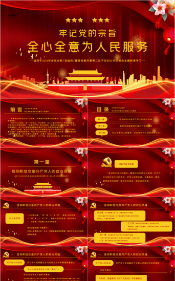 Crimson serving the people wholeheartedly PPT template PowerPoint Template PPTX