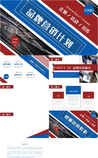 الأحمر والأزرق صورة كتاب نمط خطة تسويق العلامة التجارية تخطيط الحدث PPT الخلفية PowerPoint قالب PPTX