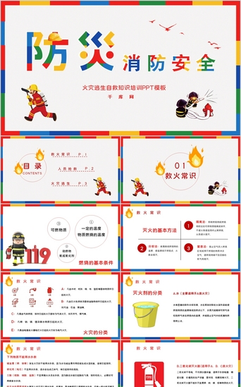 Fire escape self-rescue knowledge training class lecture PPT template PowerPoint Template PPTX