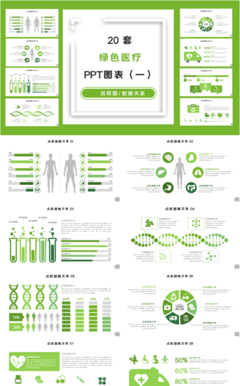 20 sets of green medical business PPT chart collection (1) PowerPoint Template PPTX