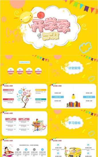 Orange yellow cartoon school season activities general PPT template PowerPoint Template PPTX