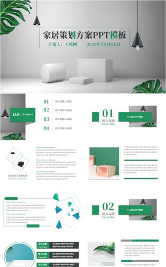الأخضر الصغير الطازج مخطط تخطيط الصناعة المنزلية العامة قالب ppt PowerPoint قالب PPTX