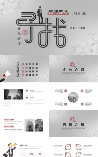 Gray looking for glowing your company recruitment PPT template PowerPoint Template PPTX