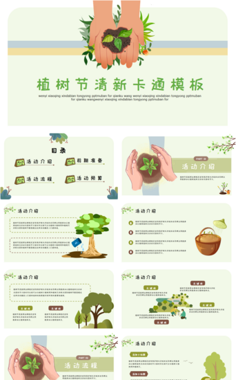 tarjeta del día del árbol verde amor dibujos animados planificación de la enseñanza plantilla ppt general PowerPoint Modelo PPTX