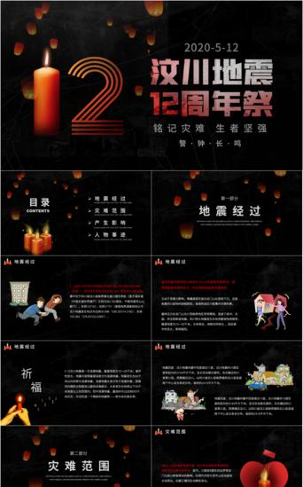 黑色部門紀念512汶川大地震ppt模板 PowerPoint 模板 PPTX