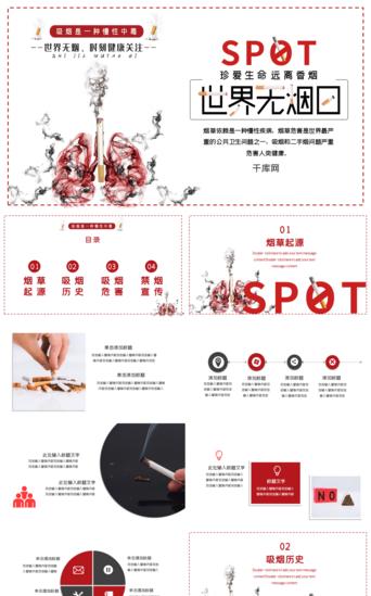紅色世界無菸日主題禁止吸煙宣傳ppt模板 PowerPoint 模板 PPTX