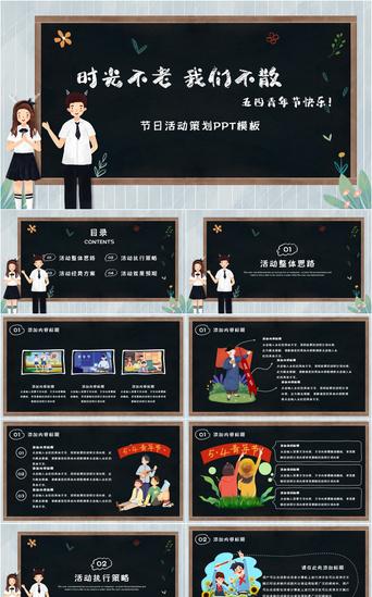 創意卡通五四青年節活動策劃ppt模板 PowerPoint 模板 PPTX