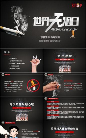 世界無菸日黑煙有害健康教育ppt模板 PowerPoint 模板 PPTX