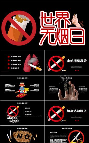 紅色卡通世界無菸日ppt模板 PowerPoint 模板 PPTX