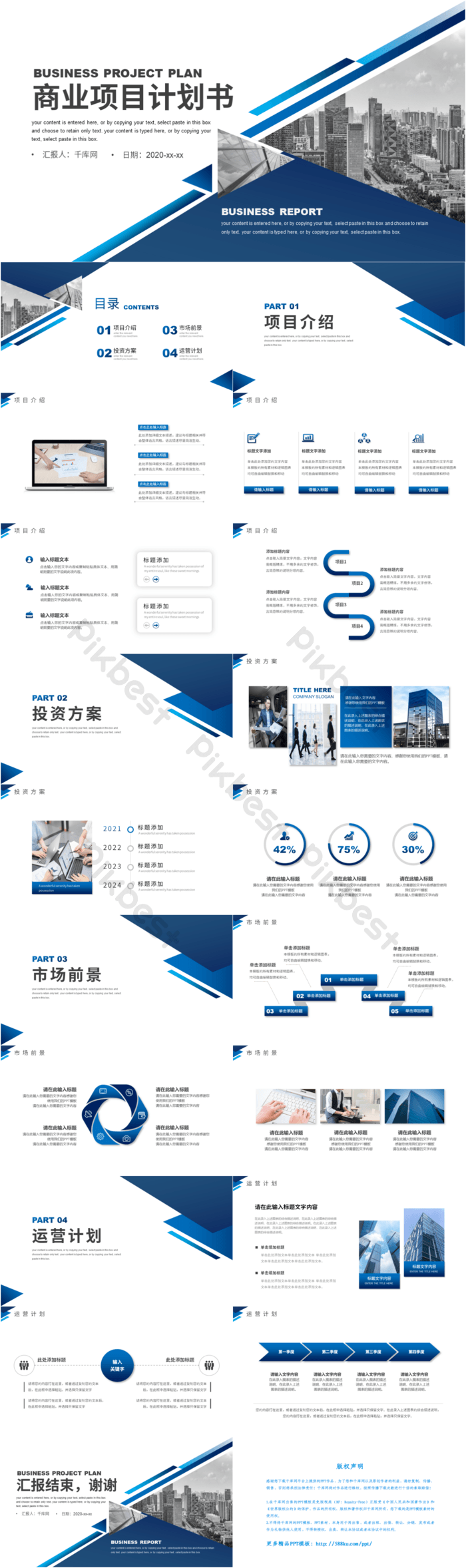 Project Plan Template Powerpoint from img.pikbest.com