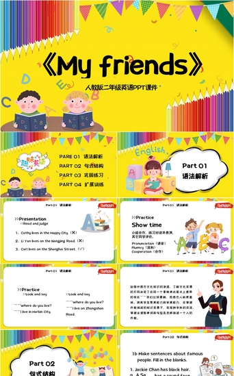 Yellow cartoon wind people teaching version second grade English PPT general courseware PowerPoint Template PPTX