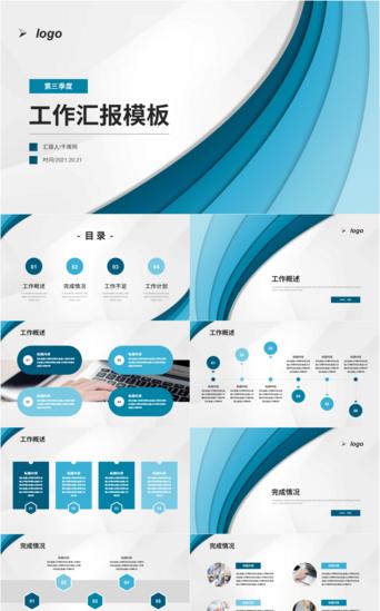 Blue series simple third quarter work report PPT template PowerPoint Template PPTX