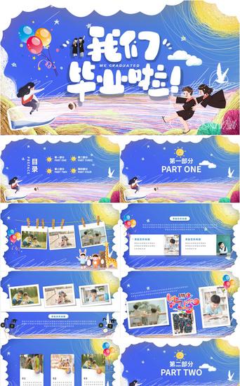 藍色卡通我們畢業的兒童寫真宣傳冊動態ppt模板 PowerPoint 模板 PPTX