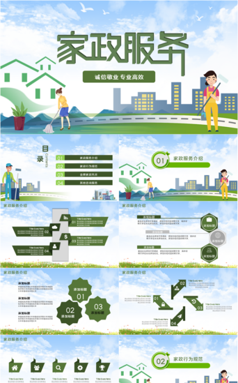 Green cartoon housekeeping service introduction PPT template PowerPoint Template PPTX