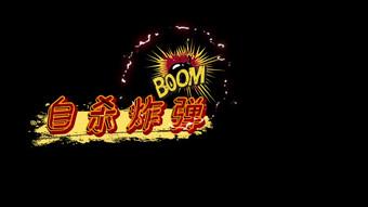 炸彈爆炸綜藝節目包裝字幕動畫效果文字可修改 視頻 模板 AEP
