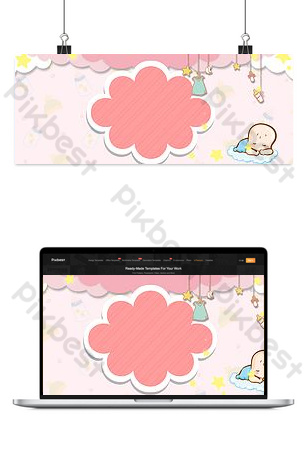 Mother and baby pink series cartoon baby supplies poster background Backgrounds Template PSD