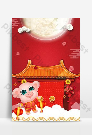 Pig year background cloud sea moon poster Backgrounds Template PSD