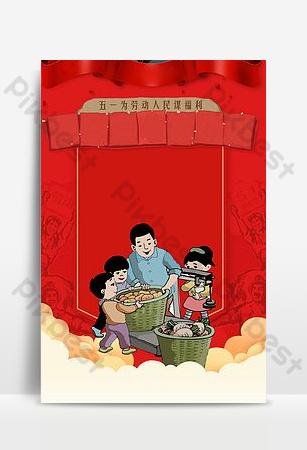 卡通五一勞動節兒童學生宣傳海報 背景 模板 PSD