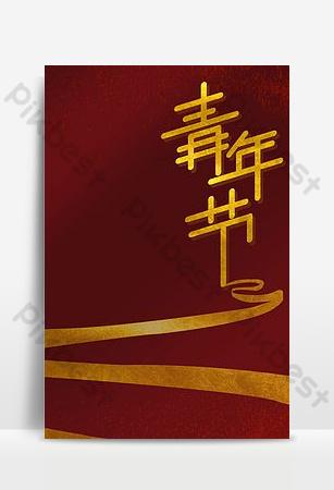 簡約五四青年節紅金背景海報 背景 模板 PSD