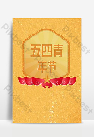 五四青年節黃色海報橫幅背景 背景 模板 PSD