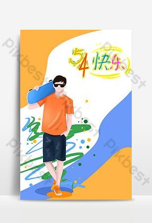 彩色拼接五四青年節海報背景 背景 模板 PSD