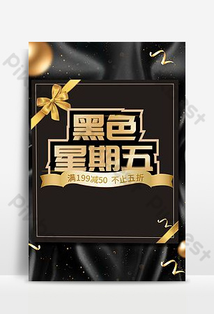 黑色星期五折扣促銷絲帶海報背景 背景 模板 PSD